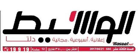 جريدة وسيط الدلتا عدد الجمعة 21 أبريل 2017 م