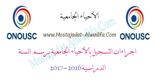 اجراءات التسجيل بالأحياء الجامعية برسم السنة الدراسية 2016-2017