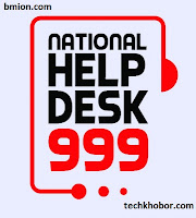 National-Help-Desk-999-Bangladesh-Call-999-In-Emergency