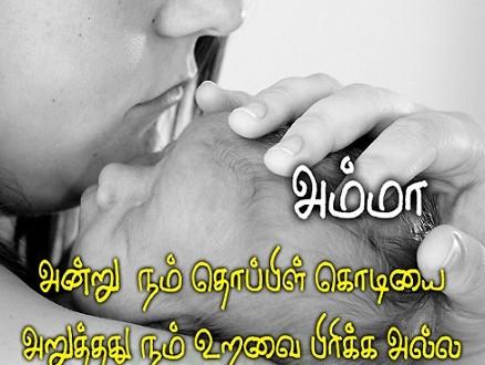 Mother S Day Essay In Tamil Mistyhamel