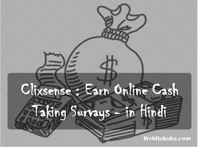 clixsense-online-survay-in-hindi