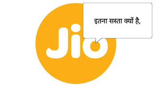 jio business strategy/ Plan Why jio is Cheap, facts about jio
