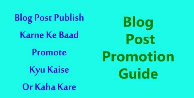 blog post ko publish karne ke baad usko promote kaise kare