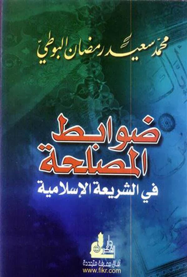Relasi Antara Syariat Islam dengan Kemaslahatan Manusia