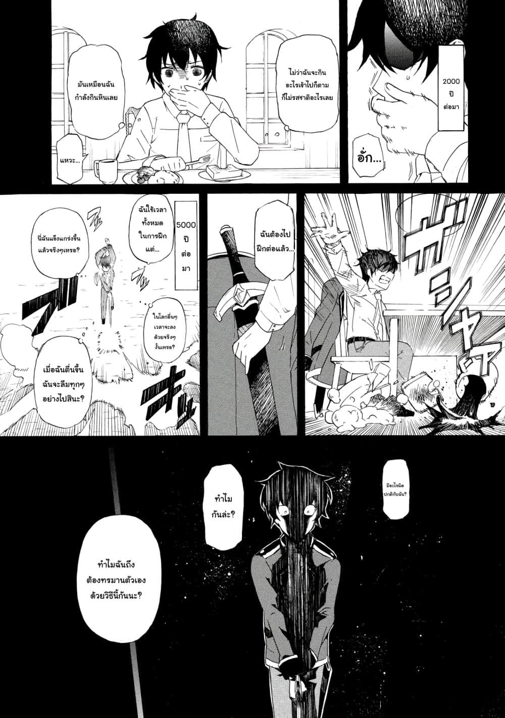 อ่านการ์ตูน Ichioku-nen Button o Renda Shita Ore wa Kizuitara Saikyou ni Natteita ตอนที่ 1.3 หน้าที่ 7
