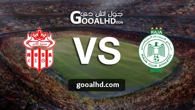 مشاهدة مباراة الرجاء وحسنية اكادير بث مباشر اليوم الاربعاء بتاريخ 24-04-2019 في الدوري المغربي