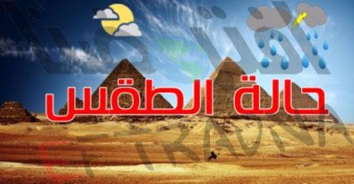 الطقس اليوم الخميس الموافق 7/2/2019