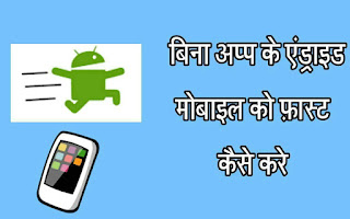 speed up android phone performance how to increase speed of android phone