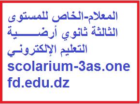 المعلام-الخاص للمستوى الثالثة ثانوي أرضـــــــية التعليم الإلكترونـي scolarium-3as.onefd.edu.dz