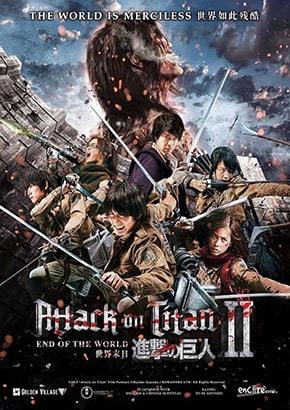 Shingeki no Kyojin: Part 2 ∙ Attack on Titan: End of the World