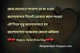 Valentine Day Sms 2019