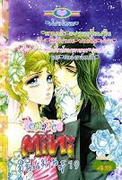 ขายการ์ตูนออนไลน์ Mini Romance เล่ม 19