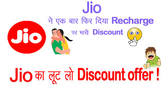 Jio Recharge offer today in india