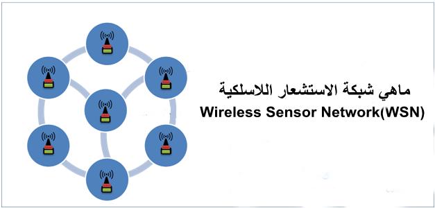 ماهي (Wireless Sensor Network(WSN أو شبكة الاستشعار اللاسلكية  ؟