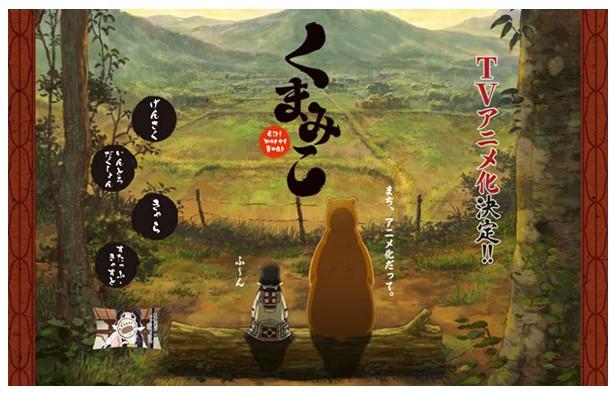 Download Anime Kuma Miko [Subtitle Indonesia]
