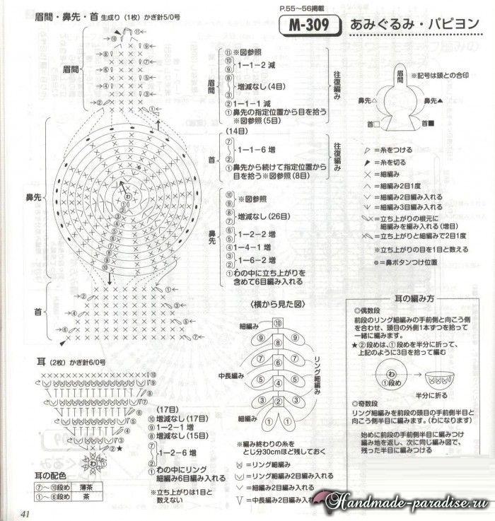 Собачка Папильон крючком. Вязание амигуруми (3)