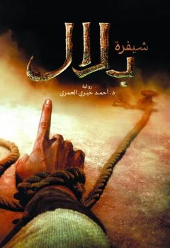 تحميل رواية شفرة بلال pdf