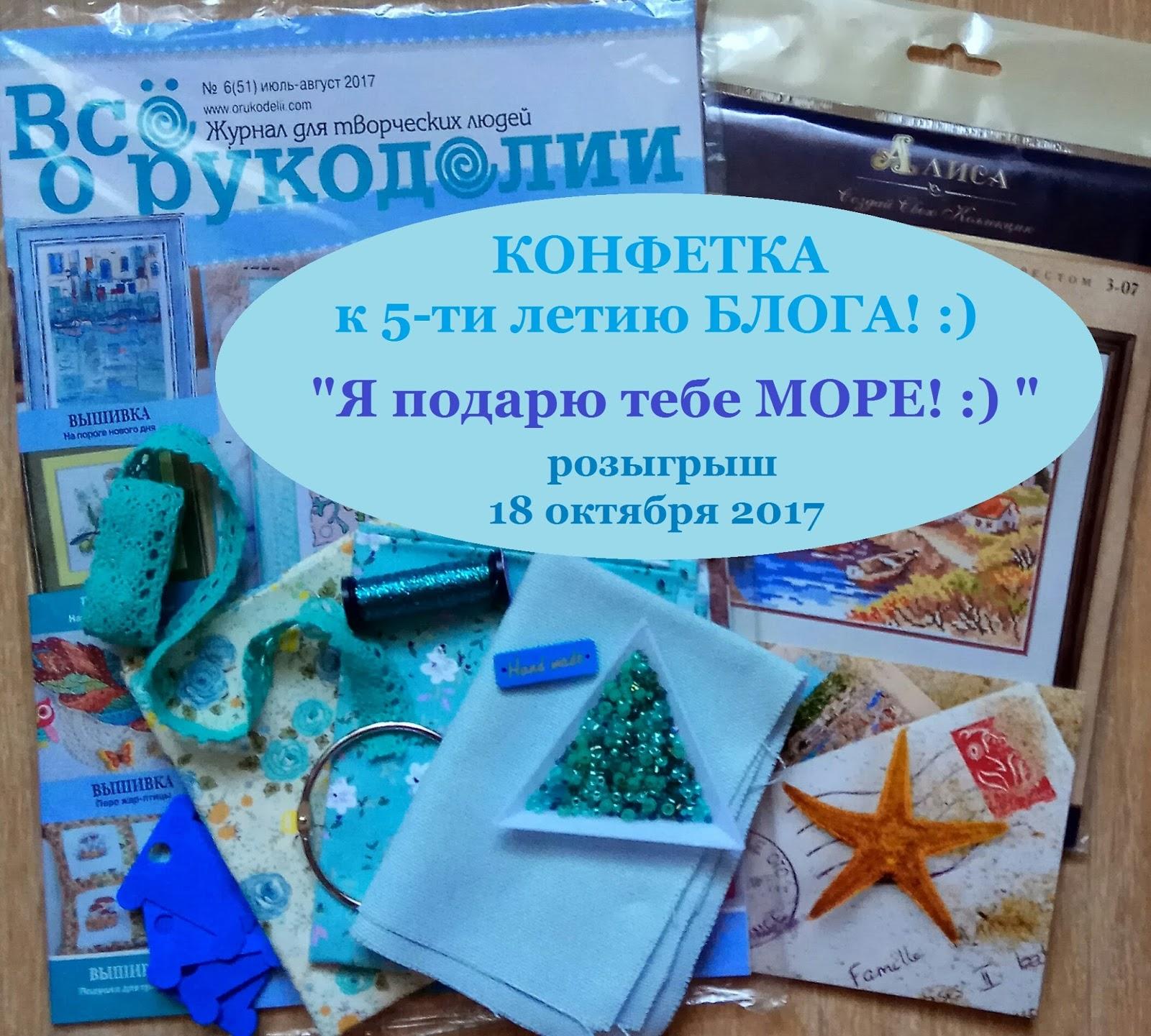 Морской круговорот!