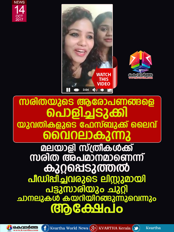 Women blame Saritha S Nair after solar issues, Thiruvananthapuram, News, Criticism, Allegation, Malayalees, Molestation, Kerala.