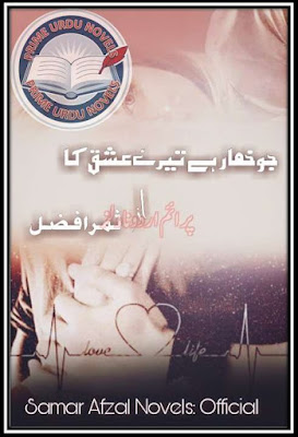 Jo khumar hai tere ishq ka novel by Samar Afzal Episode 10 pdf