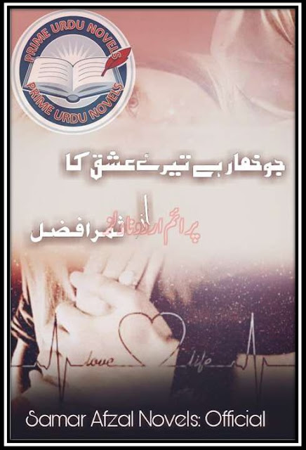 Free online reading Jo khumar hai tere ishq ka novel by Samar Afzal Episode 10