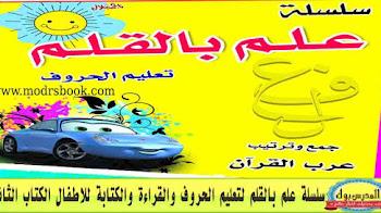 تعليم الطفل الحروف بكتاب علم بالقلم الرائع والرائد في تربية الطفل