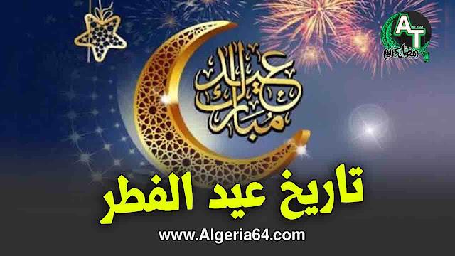 موعد و تاريخ عيد الفطر في الجزائر 2019 !