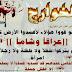 AL-KHAWARIJ ANJING-ANJING NERAKA