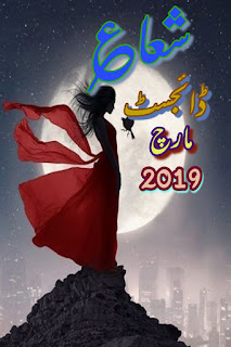 Shuaa Digest March 2019 Free Download, Shua Digest March 2019, Online read Shuaa Digest March 2019 , Shuaa Digest March 2019 pdf