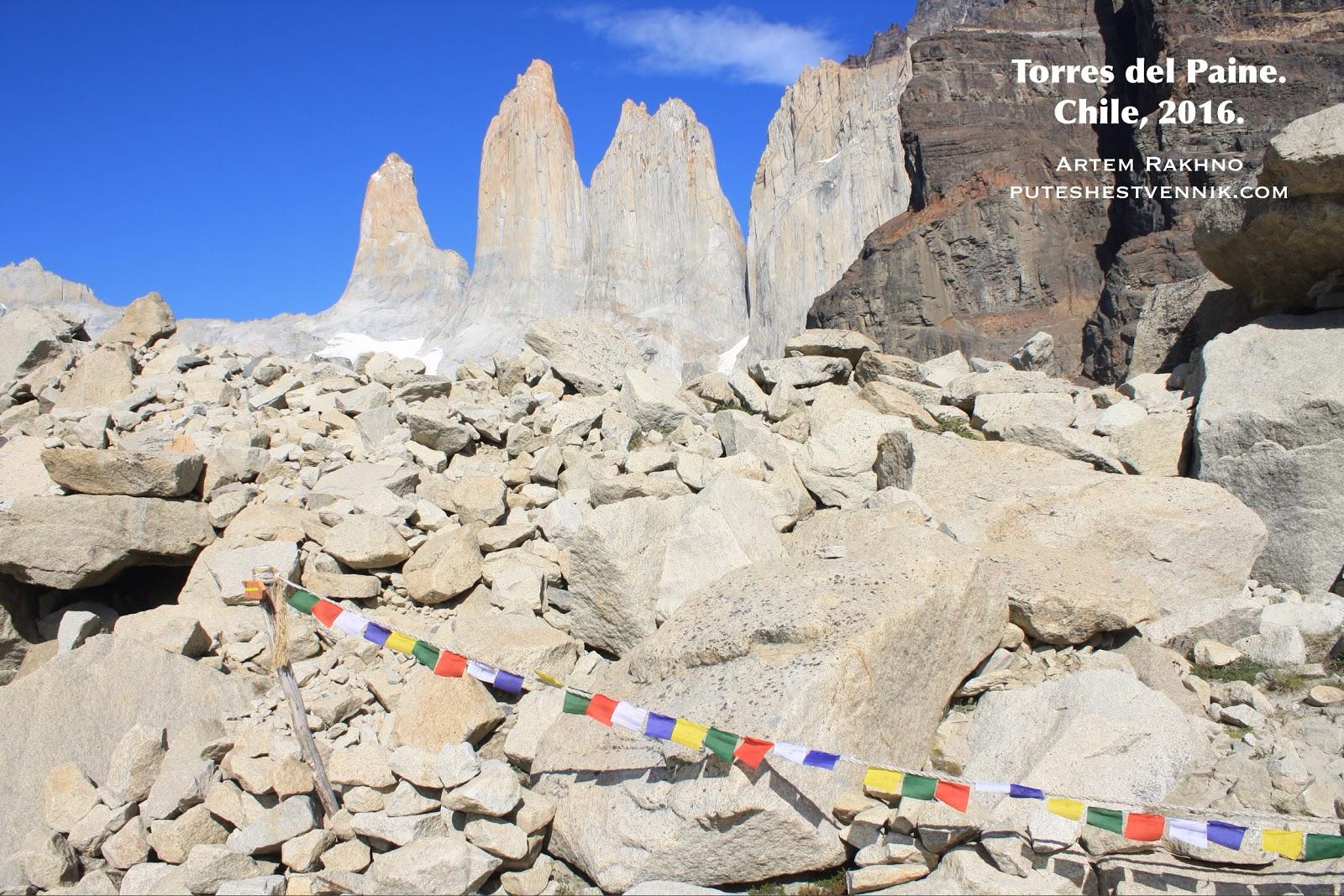 Каменный завал в Торрес-дель-Пайне