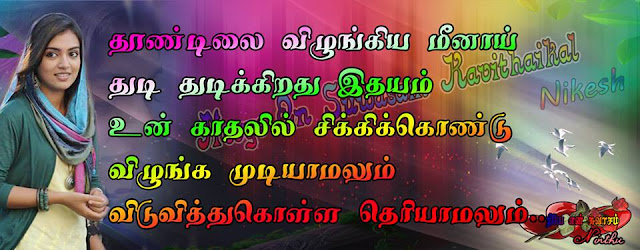 tamil love strory, tamil kathal kathaigal, tamil triangle love story, aravinth yohan stories, download and read cute stories in Tamil.