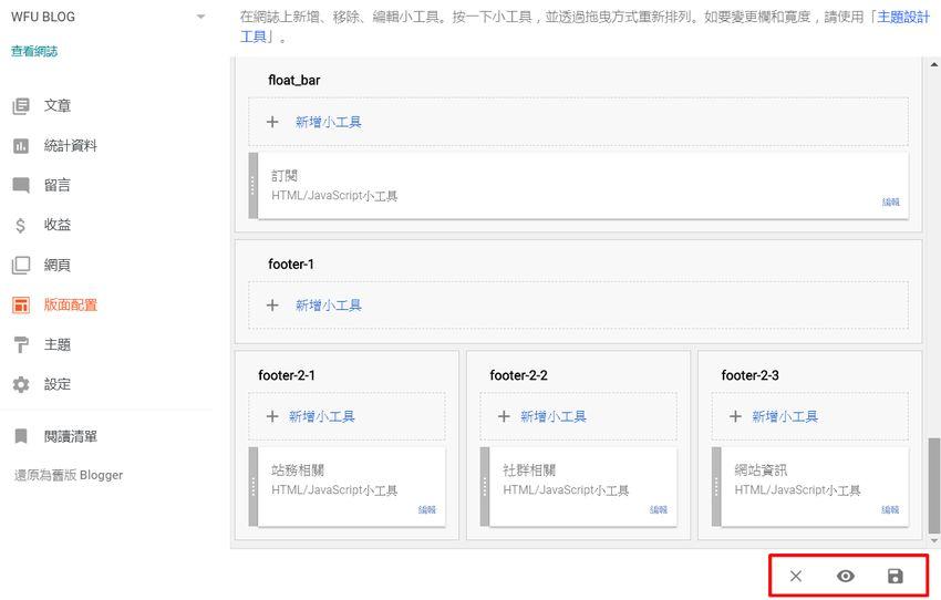 2020-blogger-new-dashboard-2.jpg-Blogger 2020 後台介面及功能變革整理