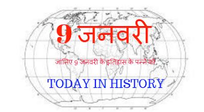 9 January Aaj Ka Itihas