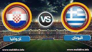 مشاهدة مباراة اليونان وكرواتيا بث مباشر Greece vs Croatia بتاريخ 12-11-2017 الملحق النهائي المؤهل إلى كأس العالم 2018