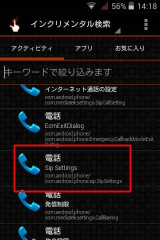 【Polaroid pigu】SIP設定画面 3
