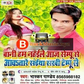 Bani Hum Nahaile Aaj Shampoo Se Aawatare Saiya Sakhi Tempu Se
