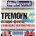 """ΘΑ ΒΟΥΛΙΑΞΕΙ Η ΤΟΥΡΚΙΑ: """"Τρέμουν σεισμό - φονιά στην Κωνσταντινούπολη"""""""
