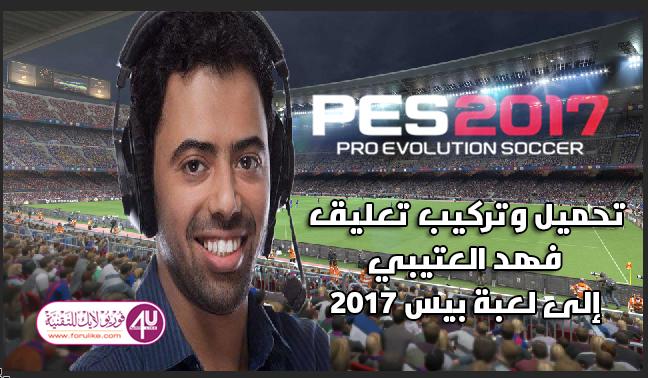 تحميل وإضافة تعليق فهد العتيبي إلى لعبة بيس 2017 - PES 2017 Arabic Commentary