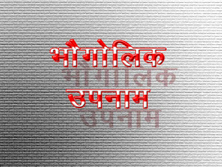 geographical nickname in hindi