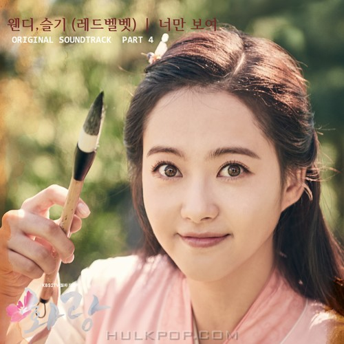 WENDY, SEUL GI – Hwarang OST Part.4 (ITUNES PLUS AAC M4A)
