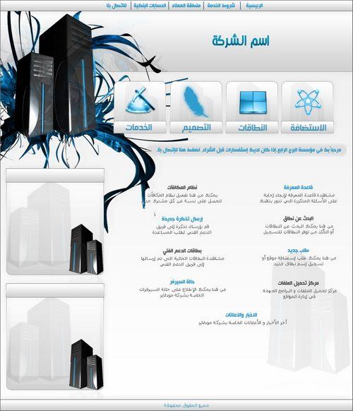 تصميم احترافي للمواقع وهنا بعض عينات من اعمالنا ونستخدم في ذلك أحدث التقنيات والبرامج