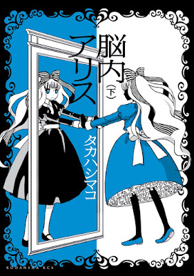 [Manga] 脳内アリス 第01-02巻 [Nounaiarisu Vol 01-02] Raw Download