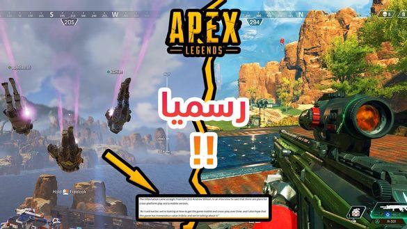 لعبة Apex Legends للاندرويد و الايفون قريبا !! وداعا ببجي و فورت نايت !!