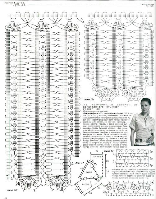 Журнал Мод № 4(531) брюгге схема