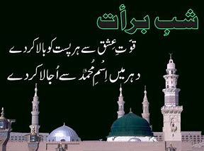 Shab-e-Meraj SMS Collection / urdu Shab-e-Meraj SMS, Hindi Shab-e-Meraj SMS, English Shab-e-Meraj SMS, New Shab-e-Meraj SMS, Best Shab-e-Meraj SMS, Latest Shab-e-Meraj SMS