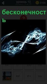 На темном фоне изображение знака бесконечности на темном фоне и в дыму