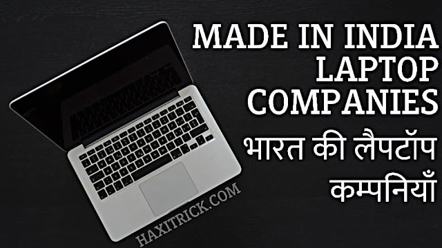 Made In India Company Laptop Brands in Hindi 2020 List