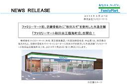 ファミリーマート秋田山王臨海町店