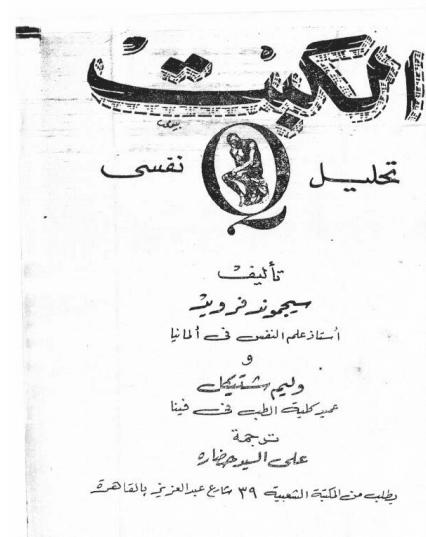 الكبث pdf