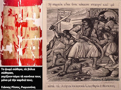 laos-axioprepeias«S.Drekou»N.LygerosΕλευθερία ή Θάνατος